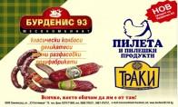 МЕСОКОМБИНАТ БУРДЕНИС - СВИЛЕНГРАД - Продукти - НОВ ПРОДУКТ ПИЛЕШКИ ПРОДУКТИ  ТРАКИ